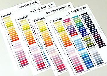 サンプル素材カラーチャート4種セット